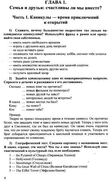 скачать гдз по английскому языку 9 класс биболетова pdf