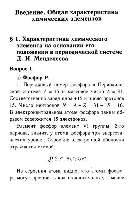 Образец решебника гдз по химии для 9
