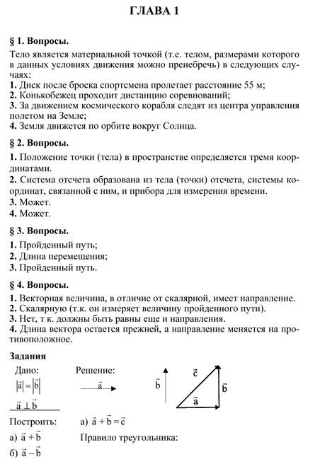 Работа гдз решение по физике 9 класс