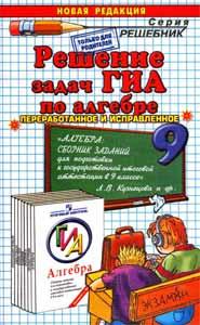 Решебник алгебре 9 класса