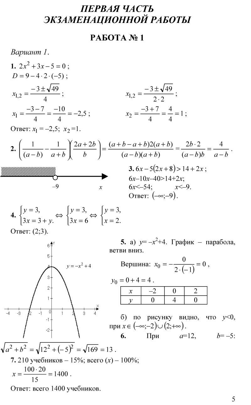 Математике класс по гдз беняш 9