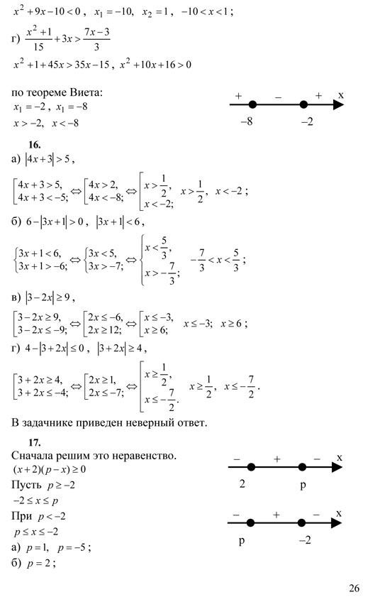 скачать гдз по алгебре 7 класс мордковича