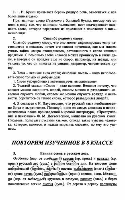 решебник по русскому 9 класс пичугов: