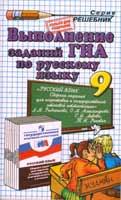 гдз (решебник) ГИА по русскому 9 класс Рыбченкова