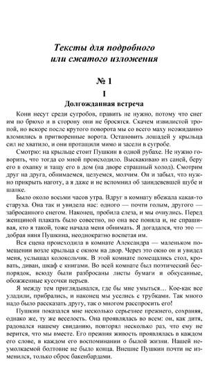 Экзаменационные изложения по Русскому класс Рыбченковой  СКАЧАТЬ с сервера