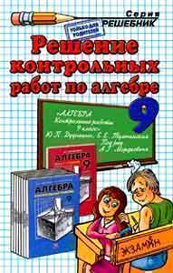 Гдз по Контрольным Работам Александрова