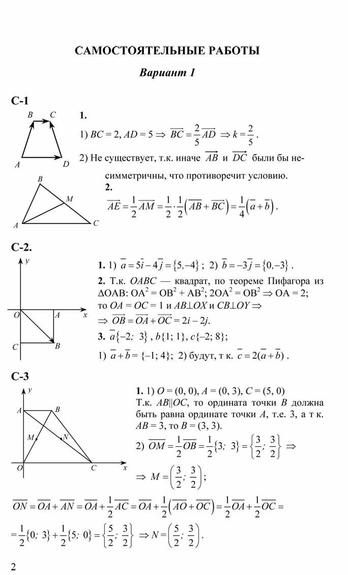 скачать решебник по геометрии 10 - 11 класс