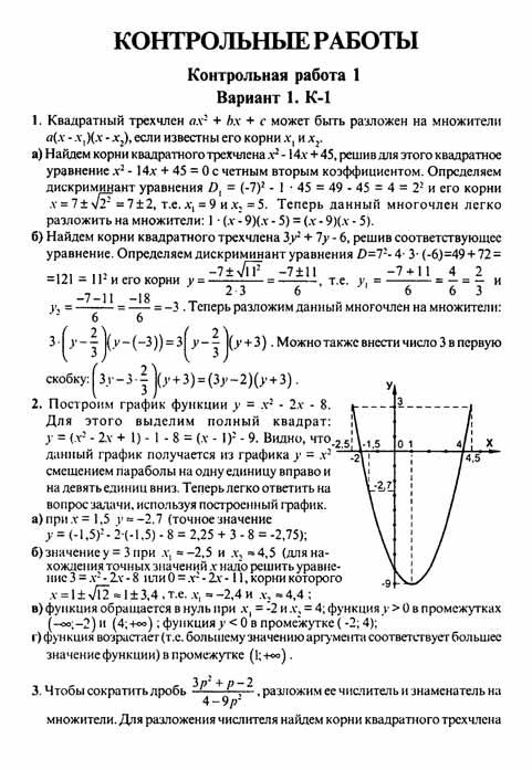 Гдз дидактические задания по алгебре 9кл