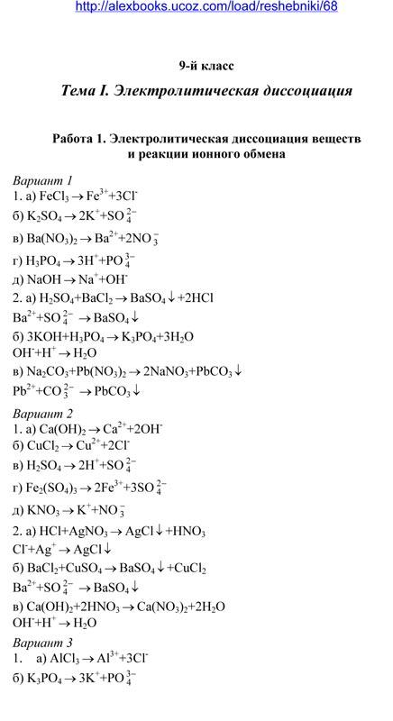 Гдз Дидактическому по Физике